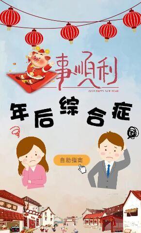 """""""年後綜合癥""""自(zi)助指南(nan)"""