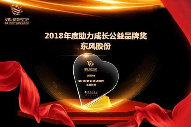 """東風汽車股份榮獲""""2018年度助力成長公益品牌""""稱號"""