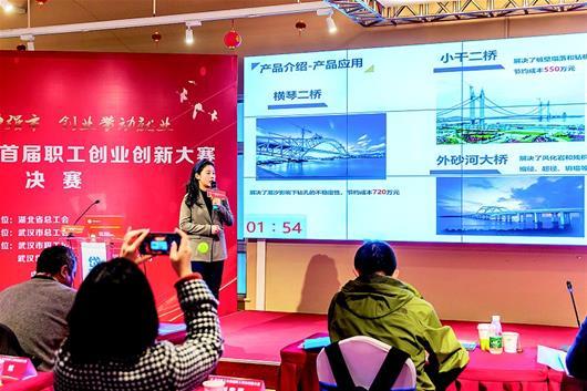 武漢首屆職工創業創新大賽誕生二十佳
