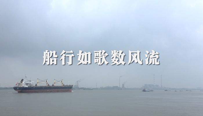 船行如歌數風流