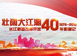 長江航運改革開放40周年影像記