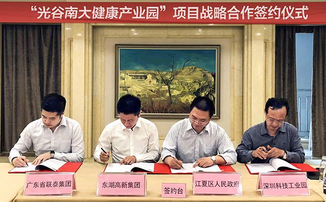 武漢江夏打造光谷南千億級大健康産業園