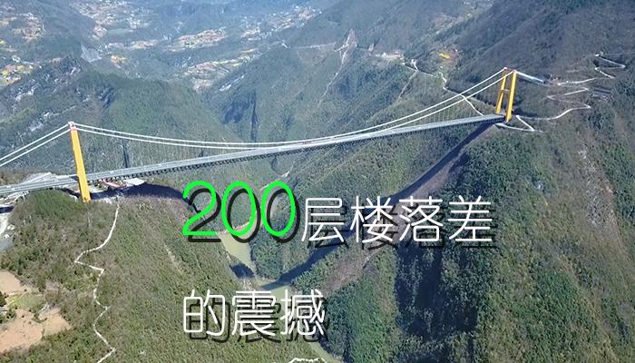 航拍湖北四渡河大橋 200層樓落差的震撼