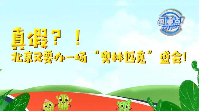 """[畫重點]真假?! 北京又要辦一場""""奧林匹克""""盛會"""