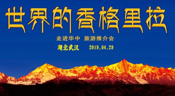 """直播:""""世界的香格裏拉""""走進華中旅遊推介會"""