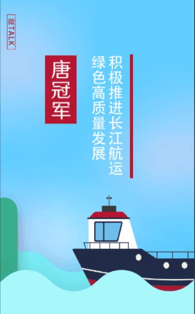 唐冠軍︰積(ji)極推進長江航運綠色(se)高(gao)質(zhi)量發展