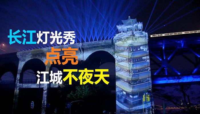 長江燈光秀 點亮江城不夜天