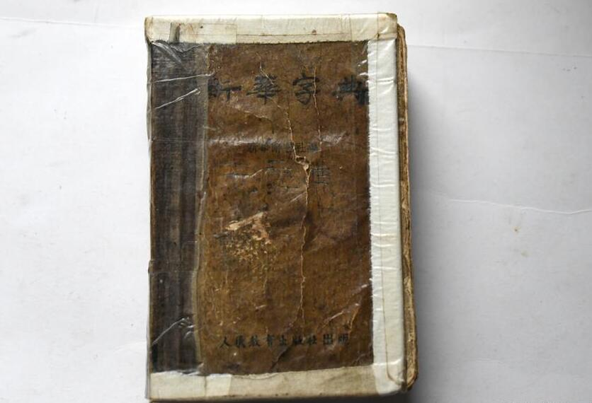 張富清用了幾十年的老字典