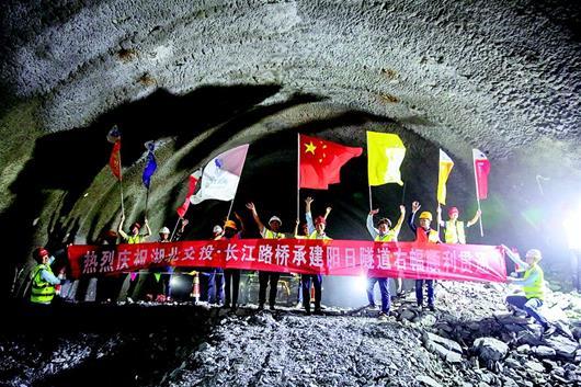 保神高速陽日隧道貫通