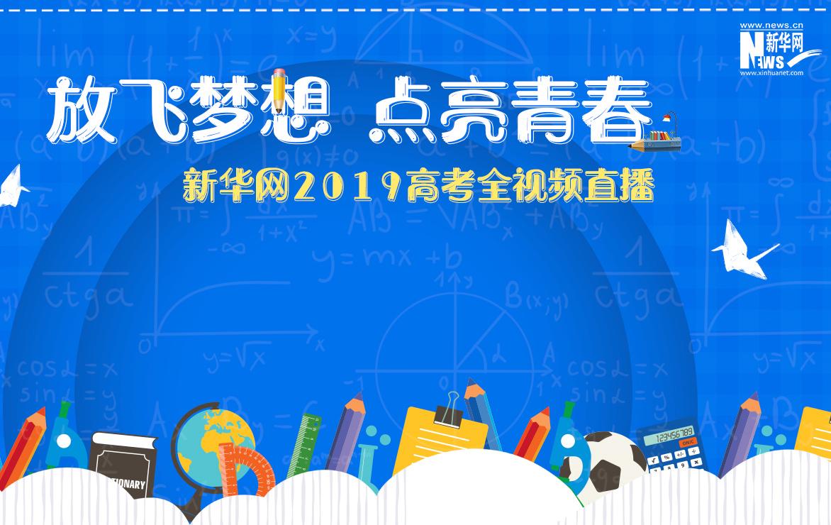 新華網2019高考全視頻直播