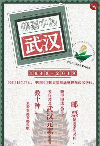 H5︰郵票中的武漢