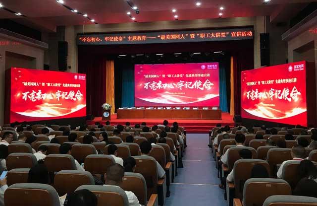 """新華網直播:""""最美國網人""""暨""""職工大講堂""""宣講"""