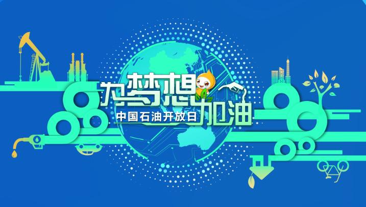 新華網直播:2019中國石油(湖北)開放日活動