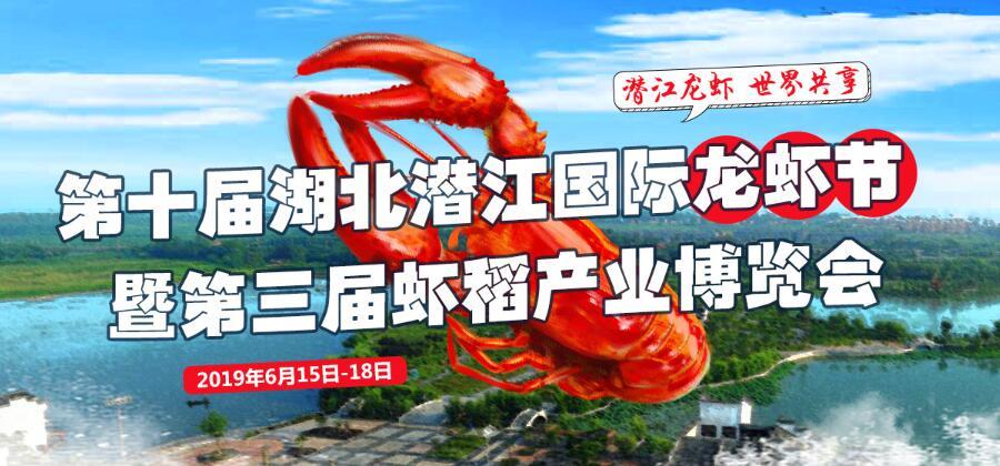 第十屆湖北潛江國際龍蝦節暨第三屆蝦稻産業博覽會
