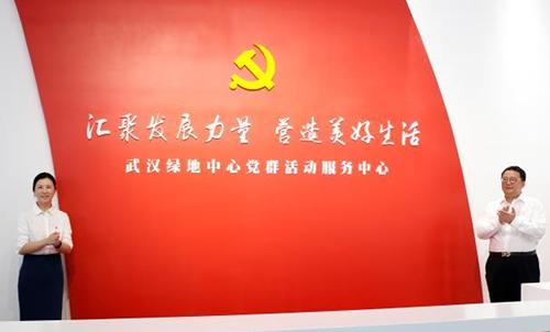 華中第一高樓黨建基地揭牌