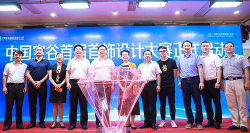 武漢•中國寶谷首屆首飾設計大賽啟幕