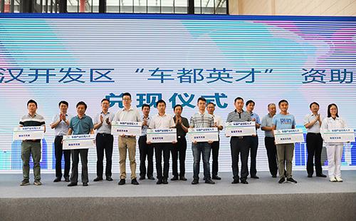 武漢開發區升級三項政策加速推進高質量發展