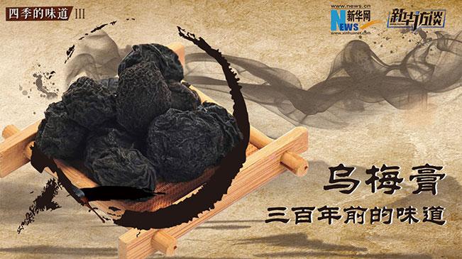 烏梅(mei)膏 300年前(qian)的味(wei)道