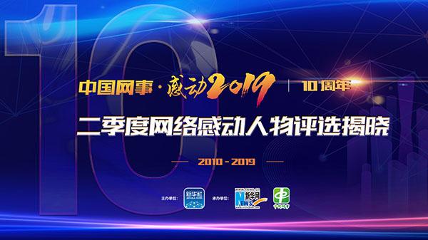 """""""中國網事·感動2019""""二季度網絡感動人物評選結果揭曉"""