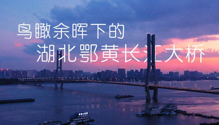 夏日夕陽紅似火!鳥瞰余暉下的湖北鄂黃長江大橋