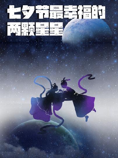 七夕節最幸福的兩顆星(xing)星(xing)