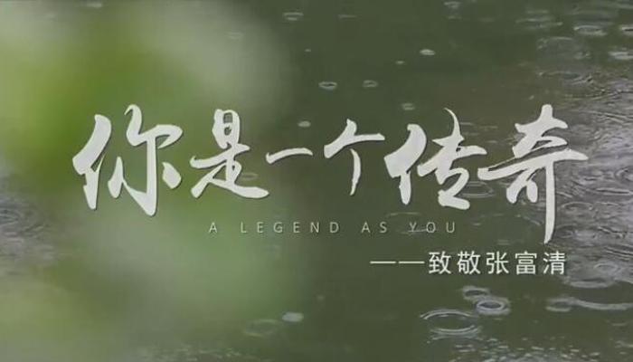 新華社記者跨界創作歌曲謳歌老英雄張富清