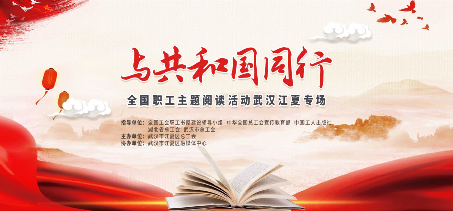 新華網直播:全國職工主題閱讀活動武漢江夏專場