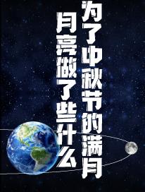 為了中xing)鎝詰穆man)月,月亮lin)雋誦┤裁 /></a><h1><a href=