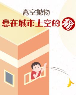 高(gao)空zhang)孜懸在城市上空的痛