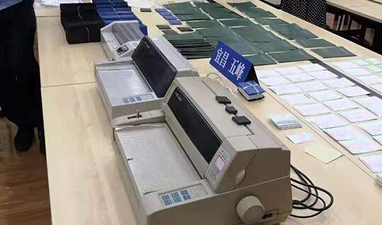 湖北五峰警方打掉一跨省制售偽造國家機關證件犯罪團夥