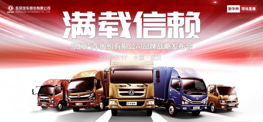 新華網直播:DFAC品牌戰略發布會