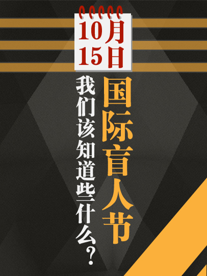 10月15日國(guo)際(ji)盲人節,我們應該知道些什麼?