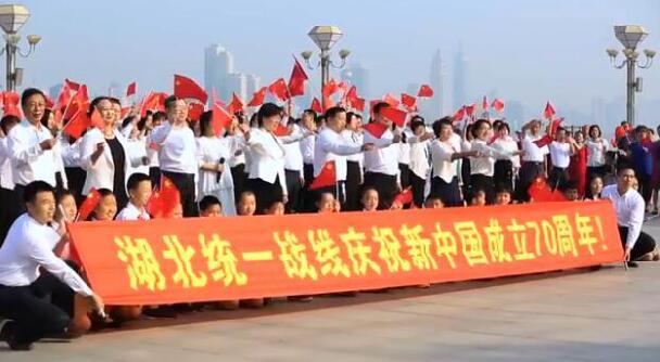 湖北統一戰線唱紅歌慶國慶