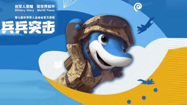 第七屆世界軍人運動會官方遊戲《兵兵突擊》發布