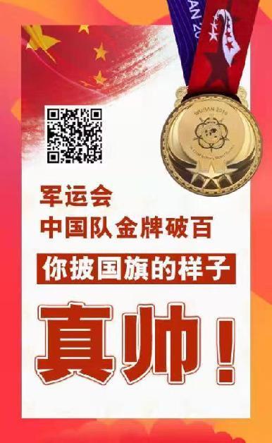 軍運會中國隊金牌破百 你披國旗的樣子真帥!