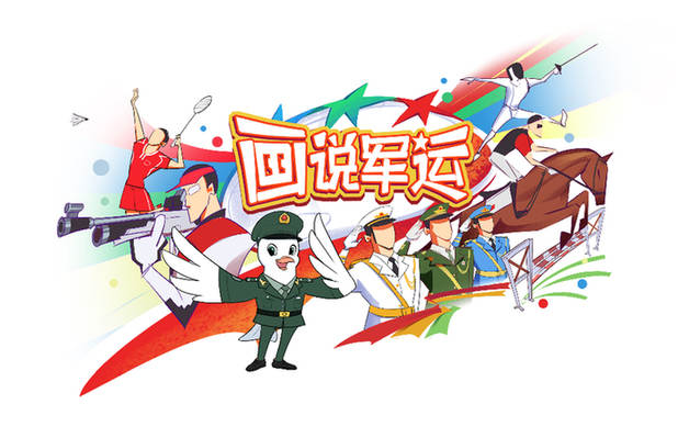"""""""畫説軍運"""":軍運場館探秘"""