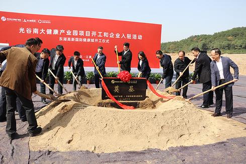 武漢光谷南大健康産業園正式開工建設