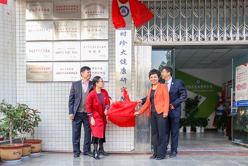 黃岡師范學院成立李時珍大健康研究院