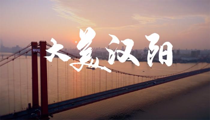 """""""飛閱""""中國丨大美漢陽"""
