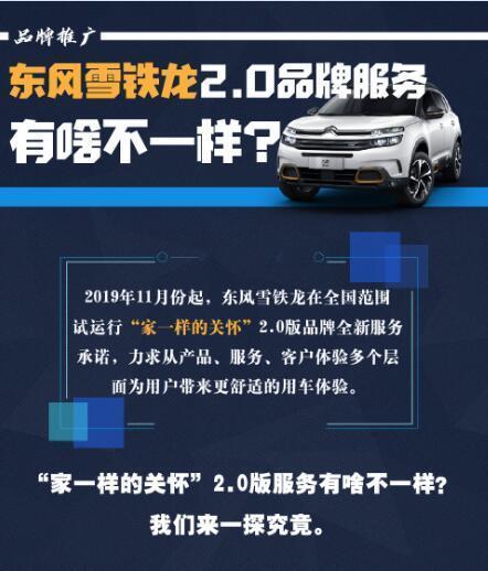 東風雪鐵龍2.0品牌服務有啥不一樣?