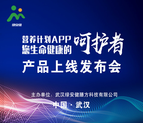營養計劃APP産品上線發布會