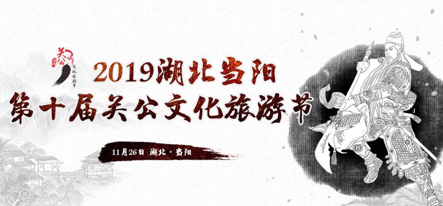 新華網直播:2019湖北當陽第十屆關公文化旅遊節開幕式