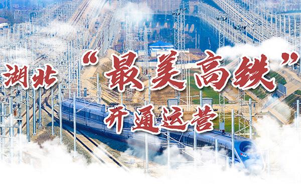 """湖北""""最美高鐵""""開通運營"""