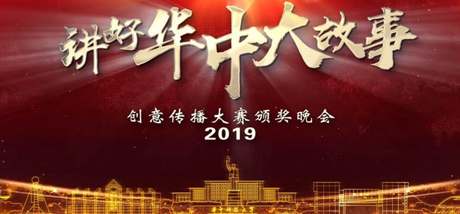 """新華(hua)網直(zhi)播(bo)︰華(hua)中科技大學2019""""講好華(hua)中大故事""""節目(mu)展(zhan)演"""