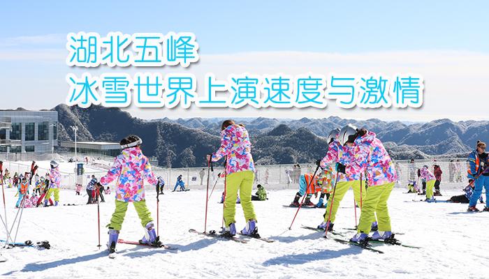 湖北五峰︰冰雪世界上演速(su)度與激情