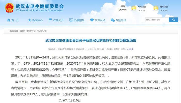 武漢15日無新增新型冠狀病毒感染肺炎病例 出院5例