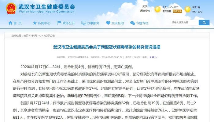 武漢19日通報新型冠狀病毒感染肺炎病例最新情況