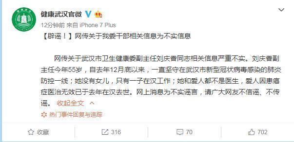 """網傳""""武漢市衛健委幹部到上海過年""""等不實"""