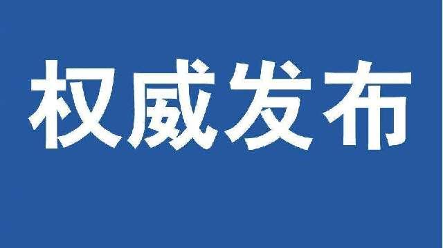 武漢市新型冠狀病毒感染的肺炎防控指揮部發布第6號通告