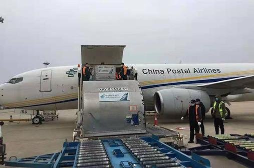 首班中國郵政專機運送防疫物資抵漢